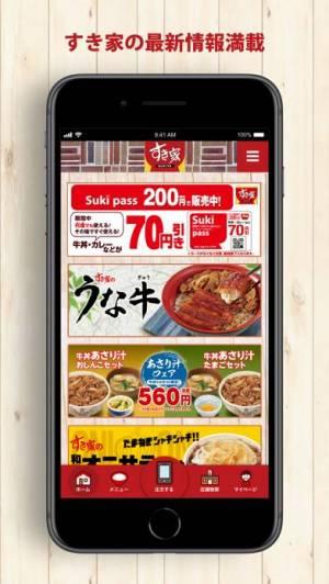 iPhone、iPadアプリ「すき家 公式アプリ」のスクリーンショット 1枚目