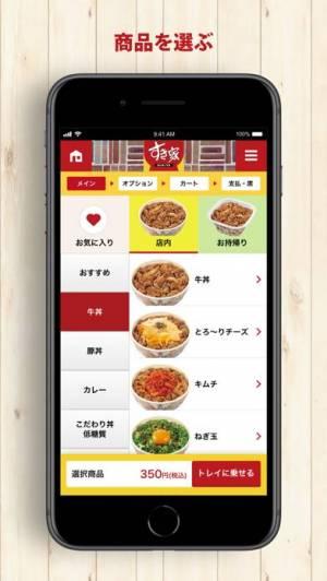 iPhone、iPadアプリ「すき家 公式アプリ」のスクリーンショット 2枚目