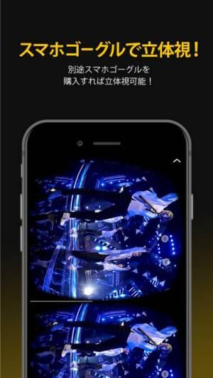 iPhone、iPadアプリ「LiVR:VRライブ配信プラットフォーム」のスクリーンショット 3枚目