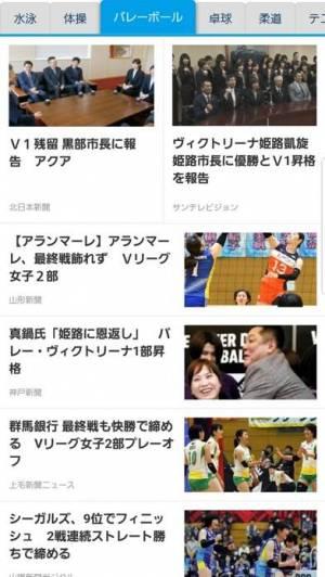iPhone、iPadアプリ「エキスプレス スポーツ ニュース」のスクリーンショット 4枚目
