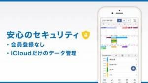 iPhone、iPadアプリ「スマート手帳 - カレンダーのスケジュール手帳(かれんだー)」のスクリーンショット 5枚目