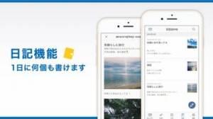 iPhone、iPadアプリ「スマート手帳 - カレンダーのスケジュール手帳(かれんだー)」のスクリーンショット 4枚目