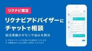 iPhone、iPadアプリ「リクナビ2021 新卒向け就活準備アプリ」のスクリーンショット 2枚目