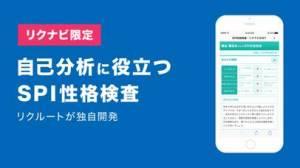 iPhone、iPadアプリ「リクナビ2021 新卒向け就活準備アプリ」のスクリーンショット 1枚目