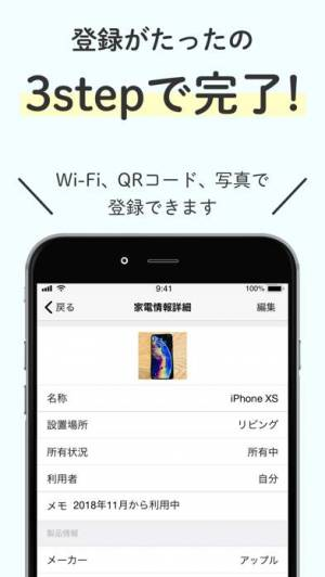 iPhone、iPadアプリ「家電手帳 - あなたの家電をまとめて管理」のスクリーンショット 4枚目