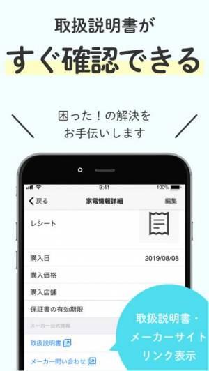 iPhone、iPadアプリ「家電手帳 - あなたの家電をまとめて管理」のスクリーンショット 5枚目