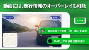 iPhone、iPadアプリ「DriveMate RemoteCam」のスクリーンショット 4枚目
