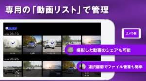 iPhone、iPadアプリ「DriveMate RemoteCam」のスクリーンショット 3枚目
