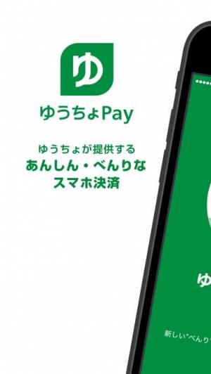 iPhone、iPadアプリ「ゆうちょPay - あんしん&べんりなゆうちょのスマホ決済」のスクリーンショット 1枚目