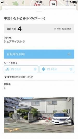 iPhone、iPadアプリ「どこでもサイクル by NAVITIME(ナビタイム)」のスクリーンショット 3枚目