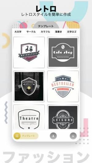 iPhone、iPadアプリ「Logo Maker | Logoster」のスクリーンショット 2枚目