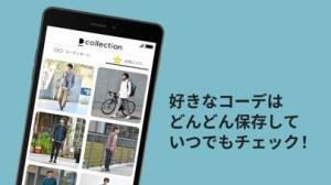 iPhone、iPadアプリ「おしゃれメンズのファッションアプリ -Dコレ-」のスクリーンショット 3枚目