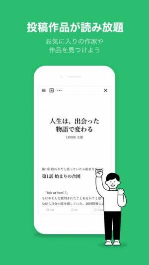 iPhone、iPadアプリ「LINEノベル」のスクリーンショット 3枚目