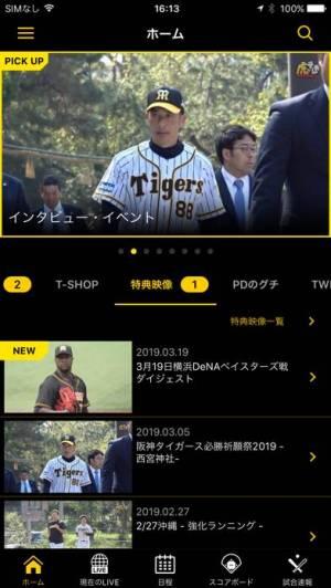 iPhone、iPadアプリ「虎テレ」のスクリーンショット 1枚目