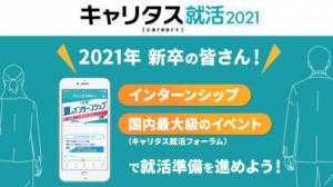 iPhone、iPadアプリ「キャリタス就活2021」のスクリーンショット 1枚目