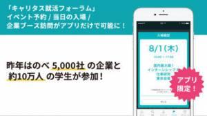 iPhone、iPadアプリ「キャリタス就活2021」のスクリーンショット 3枚目