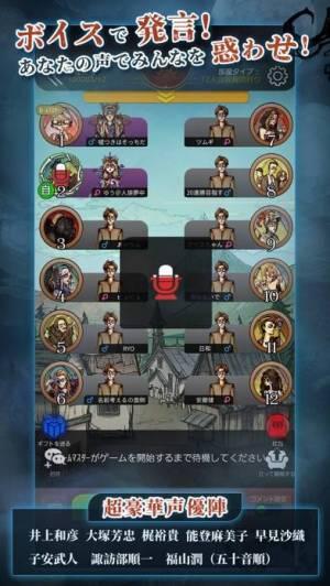 iPhone、iPadアプリ「人狼はウソ月」のスクリーンショット 4枚目