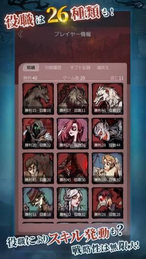 iPhone、iPadアプリ「人狼はウソ月」のスクリーンショット 3枚目