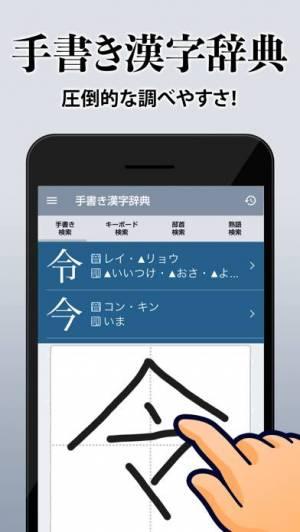 手書き 漢字 調べ
