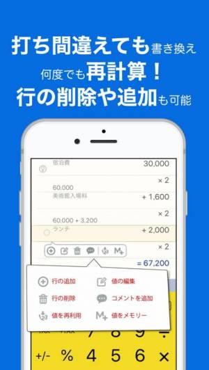 iPhone、iPadアプリ「電卓+α」のスクリーンショット 2枚目