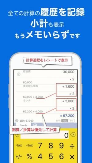 iPhone、iPadアプリ「電卓+α」のスクリーンショット 1枚目