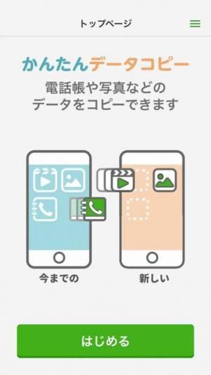 iPhone、iPadアプリ「かんたんデータコピー」のスクリーンショット 1枚目