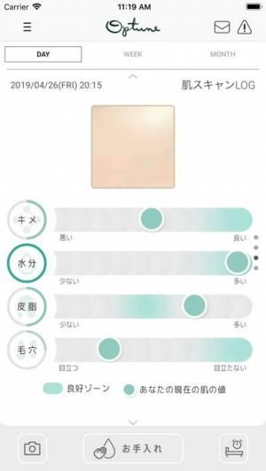 iPhone、iPadアプリ「Optune」のスクリーンショット 3枚目