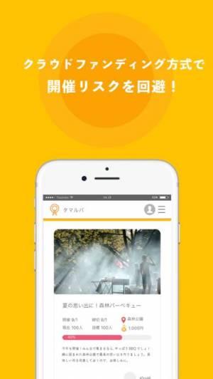 iPhone、iPadアプリ「タマルバ」のスクリーンショット 4枚目