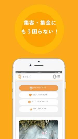 iPhone、iPadアプリ「タマルバ」のスクリーンショット 3枚目