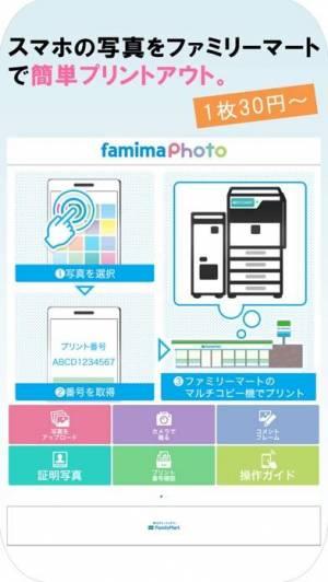 iPhone、iPadアプリ「ファミリーマート ファミマフォトアプリ」のスクリーンショット 1枚目