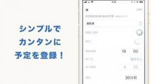 iPhone、iPadアプリ「タスクカレンダー 縦型表示でシンプルなタスク管理アプリ」のスクリーンショット 4枚目