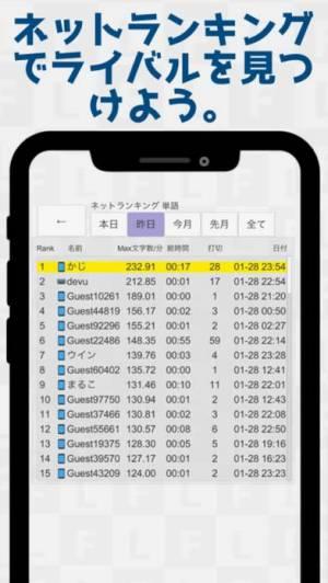 iPhone、iPadアプリ「フリックラーニング - タイピング入力練習アプリ」のスクリーンショット 4枚目