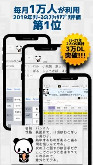 iPhone、iPadアプリ「フリックラーニング」のスクリーンショット 1枚目