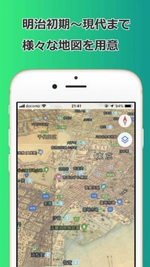 iPhone、iPadアプリ「古地図散歩 時代を重ねるマップ」のスクリーンショット 2枚目