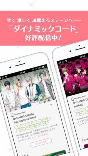 iPhone、iPadアプリ「彼コレクション / 乙女ゲーム読み放題アプリ」のスクリーンショット 2枚目