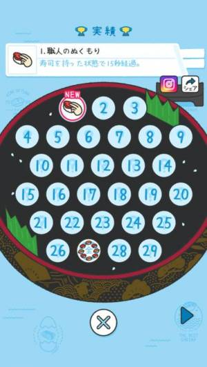 iPhone、iPadアプリ「すしあつめ - MERGE SUSHI -」のスクリーンショット 4枚目