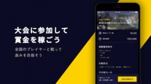 iPhone、iPadアプリ「GameArena-君も今日からプロゲーマー。」のスクリーンショット 2枚目