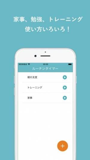 iPhone、iPadアプリ「ルーチンタイマー」のスクリーンショット 4枚目