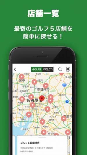 iPhone、iPadアプリ「ゴルフ5 - 日本最大級のGOLF用品専門ショップ」のスクリーンショット 5枚目