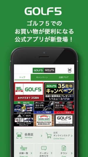 iPhone、iPadアプリ「ゴルフ5 - 日本最大級のGOLF用品専門ショップ」のスクリーンショット 1枚目