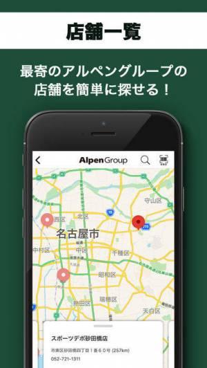 iPhone、iPadアプリ「AlpenGroup-スポーツショップ『アルペングループ』」のスクリーンショット 5枚目