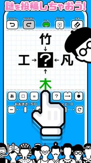 iPhone、iPadアプリ「みんなの謎解き【みんなでなぞときのじかん:東大王】」のスクリーンショット 5枚目