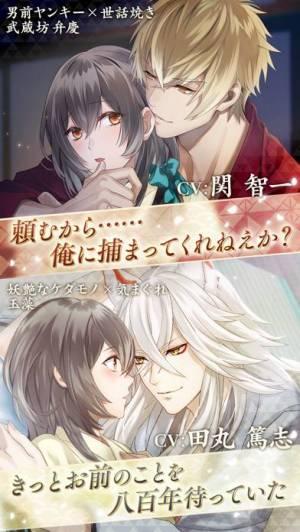 iPhone、iPadアプリ「イケメン源氏伝 あやかし恋えにし 人気恋愛ゲーム」のスクリーンショット 2枚目