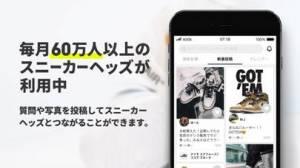 iPhone、iPadアプリ「スニーカーダンク - 人気・新作スニーカー情報アプリ」のスクリーンショット 4枚目