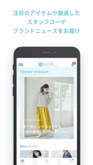 iPhone、iPadアプリ「アースミュージックアンドエコロジー公式アプリ」のスクリーンショット 2枚目