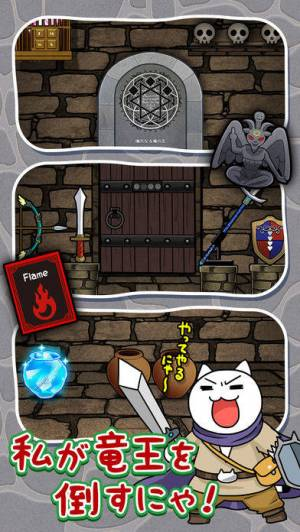 iPhone、iPadアプリ「脱出ゲーム ネコと龍王の城」のスクリーンショット 3枚目