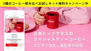 iPhone、iPadアプリ「PostCoffee スペシャルティーコーヒーのサブスク」のスクリーンショット 1枚目