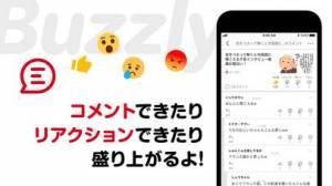 iPhone、iPadアプリ「Buzzly(バズリー)」のスクリーンショット 2枚目