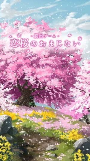 iPhone、iPadアプリ「脱出ゲーム 恋桜のおまじない」のスクリーンショット 1枚目