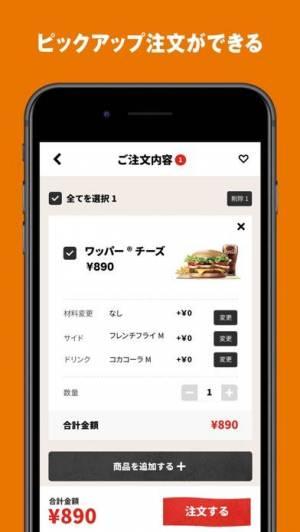 iPhone、iPadアプリ「バーガーキング Burger King」のスクリーンショット 4枚目